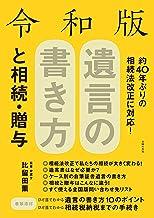 表紙: 令和版 遺言の書き方と相続・贈与 | 比留田 薫