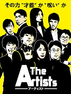 The Artists -アーティスト-