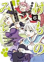 表紙: けものみち(6) (角川コミックス・エース) | まったくモー助