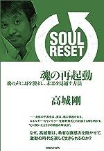表紙: SOUL RESET 魂の再起動   高城剛