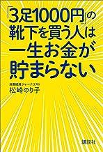 表紙: 「3足1000円」の靴下を買う人は一生お金が貯まらない | 松崎のり子