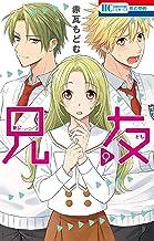 表紙: 兄友 9 (花とゆめコミックス) | 赤瓦もどむ