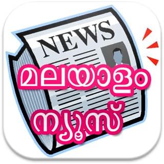Malayalam News Reader