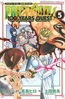 FAIRY TAIL 100 YEARS QUEST(5) (講談社コミックス)