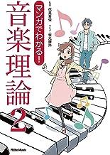 表紙: マンガでわかる! 音楽理論2 | 坂元 輝弥