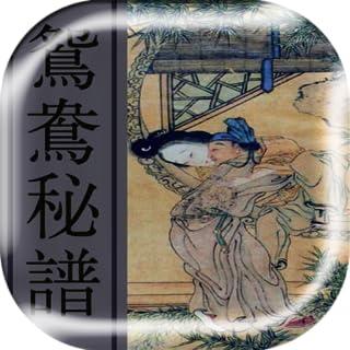 Yuanyang Mi Pu