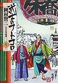 武士のフトコロ(5) (ニチブンコミックス)