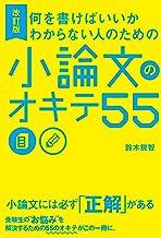表紙: 改訂版 何を書けばいいかわからない人のための 小論文のオキテ55 | 鈴木 鋭智
