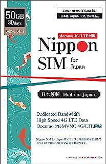 Nippon SIM for Japan 日本国内用 プリペイド データSIM ( 50GB (超えると最大200kbps) / 30日間利用可能) docomo フル MVNO 4G / LTE回線 / デザリング可能 / シムフリー iph...