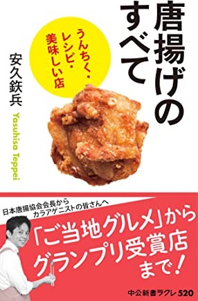 唐揚げのすべて うんちく・レシピ・美味しい店 (中公新書ラクレ)