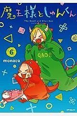 魔王様としゅんくん 6 (MFコミックス ジーンシリーズ) Kindle版