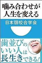 表紙: 噛み合わせが人生を変える(小学館101新書)   日本顎咬合学会