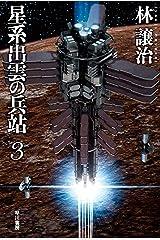 星系出雲の兵站 3 (ハヤカワ文庫JA) Kindle版