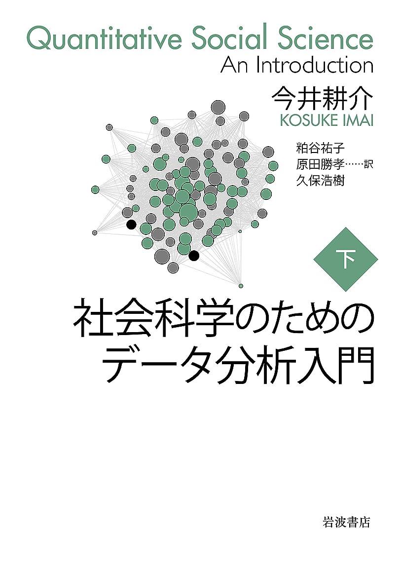 現実規定平らな社会科学のためのデータ分析入門 (下)