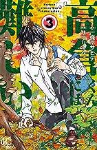 表紙: 高倉くんには難しい 3 (ボニータ・コミックス) | サブリック