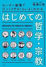 表紙: はじめての哲学・宗教 | 相澤理