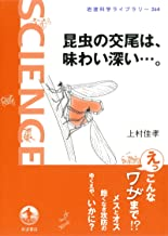 表紙: 昆虫の交尾は、味わい深い…。 (岩波科学ライブラリー) | 上村 佳孝