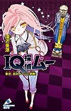 表紙: IQ探偵ムー 21 夢羽、脱出ゲームに挑戦! (ポプラカラフル文庫) | 山田J太