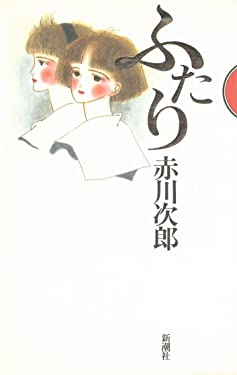 Two (1989) ISBN: 4103381132 [Japanese Import]