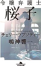 表紙: 令嬢弁護士桜子 チェリー・ラプソディー (幻冬舎文庫) | 鳴神響一