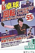 勝つ! 卓球 「回転」 レベルアップバイブル 試合で差がつくテクニック55 (コツがわかる本!)