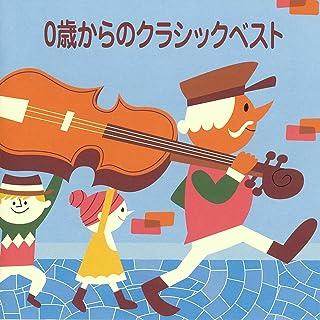 ヴァイオリン協奏曲集「四季」第1番 ホ長調「春」(ヴィヴァルディ)
