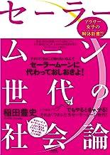 表紙: セーラームーン世代の社会論   稲田 豊史