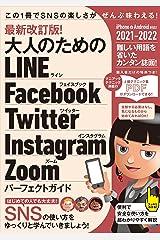 最新改訂版! 大人のための LINE Facebook Twitter Instagram Zoom パーフェクトガイド(SNSをゆったりとマスターする本!) Kindle版
