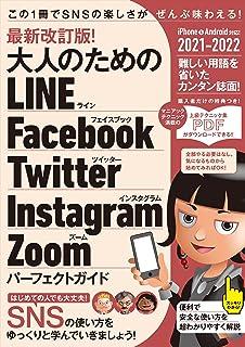 最新改訂版! 大人のための LINE Facebook Twitter Instagram Zoom パーフェクトガイド(SNSをゆったりとマスターする本!)