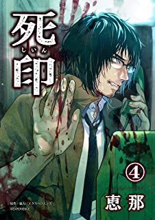 死印 4話 (画期的コミックス)