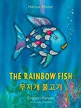 The Rainbow Fish/Bi:libri - Eng/Korean PB (Korean Edition)