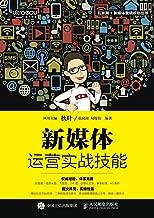 新媒体运营实战技能 (互联网+新媒体营销规划丛书)