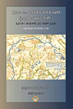 Barara (Addis Ababa's Predecessor): Foundation, Growth, Destruction and Rebirth (1400 1887) (Amharic Edition)