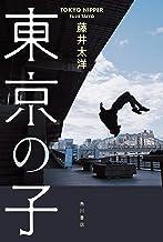 東京の子 (角川書店単行本)