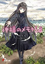 表紙: 神様のメモ帳8 (電撃文庫)   岸田 メル
