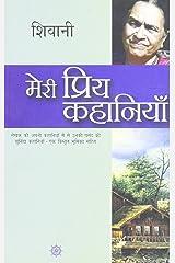 Meri Priya Kahaniyaan (Hindi) Kindle Edition