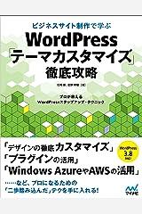 ビジネスサイト制作で学ぶ WordPress「テーマカスタマイズ」徹底攻略 Kindle版