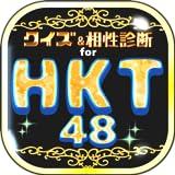 48fanクイズ&相性診断 for 【HKT48】