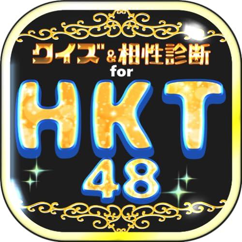 『48fanクイズ&相性診断 for 【HKT48】』の1枚目の画像