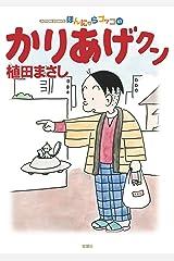 かりあげクン : 61 (アクションコミックス) Kindle版