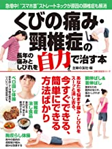 表紙: くびの痛み・頸椎症の長年の痛みとしびれを自力で治す本 主婦の友生活シリーズ   主婦の友社