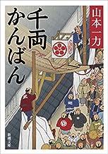 表紙: 千両かんばん(新潮文庫) | 山本 一力