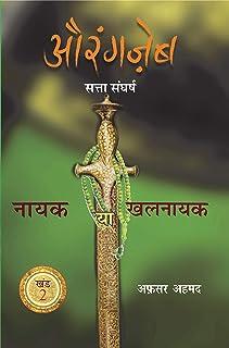 aurangzeb nayak ya khalnayak part-2: satta sangharsh (Hindi Edition)