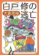 表紙: 白戸修の逃亡 (双葉文庫) | 大倉崇裕