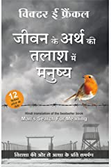 Jeevan Ke Arth Ki Talaash Me Manushya (Hindi edition of Man's Search for Meaning by Viktor Frankl) Kindle Edition