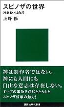 表紙: スピノザの世界 (講談社現代新書)   上野修