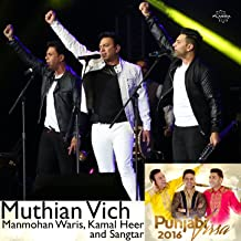 Muthian Vich - Punjabi Virsa 2016