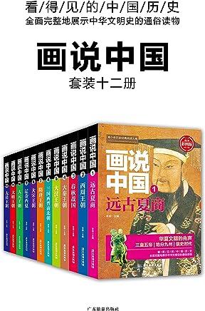 画说中国(套装共12册,看得见的中国历史)