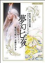 表紙: 夢の雫、黄金の鳥籠 デジタルフォトアートブック 夢幻七夜―むげんななや― (フラワーコミックスαスペシャル) | 七海ひろき