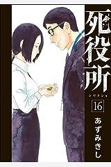 死役所 16巻: バンチコミックス Kindle版